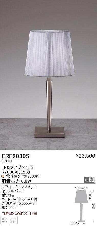 遠藤照明 照明器具LEDスタンドライトERF-2030S