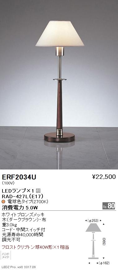 遠藤照明 照明器具LEDスタンドライトERF-2034U