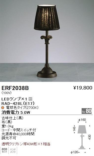 遠藤照明 照明器具LEDスタンドライトERF-2038B