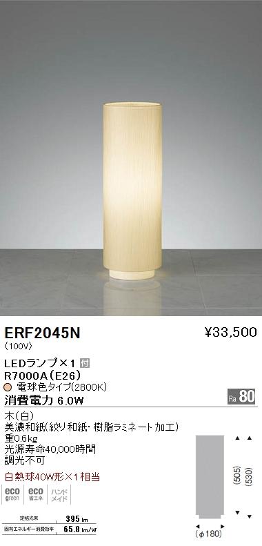 遠藤照明 照明器具和風照明 LEDスタンドライトERF-2045N