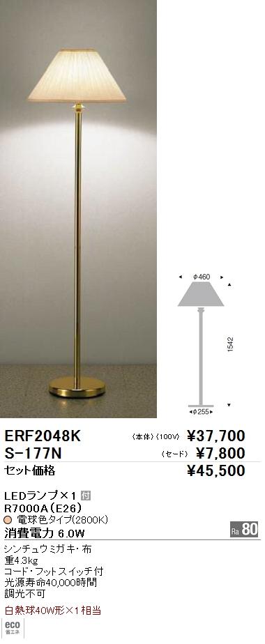 ●遠藤照明 照明器具LEDスタンドライトERF-2048K