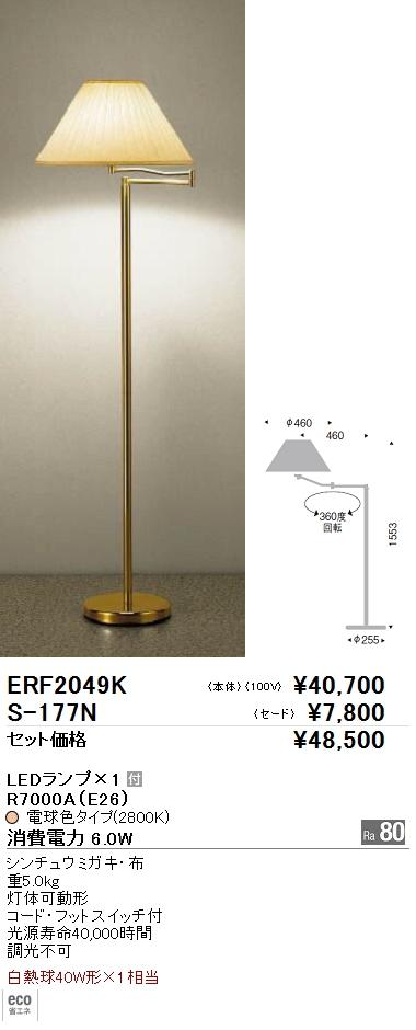 ●遠藤照明 照明器具LEDスタンドライトERF-2049K