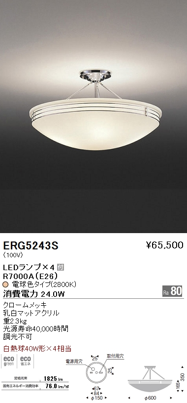 遠藤照明 照明器具LEDシーリングライト 白熱球40W形×4相当ERG-5243S