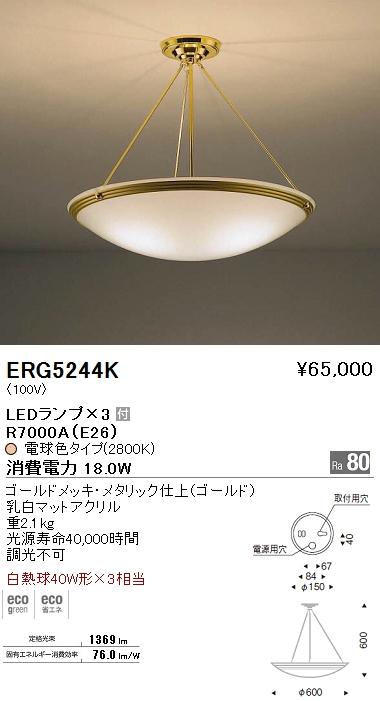 遠藤照明 照明器具LEDシーリングライト 白熱球40W形×3相当ERG-5244K