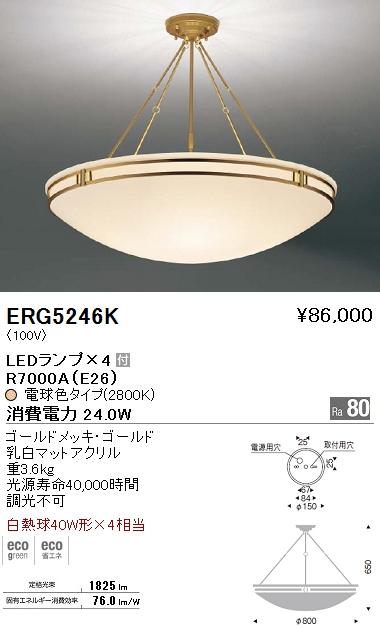 遠藤照明 照明器具LEDシーリングライト 白熱球40W形×4相当ERG-5246K