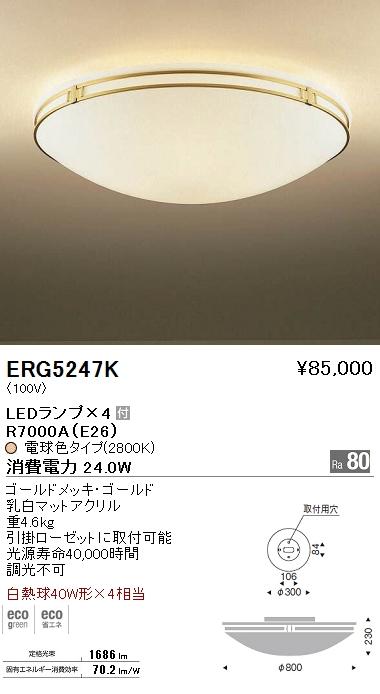 遠藤照明 照明器具LEDシーリングライト 白熱球40W形×4相当ERG-5247K