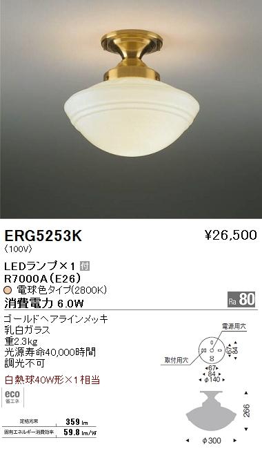 【8/25は店内全品ポイント3倍!】ERG5253K遠藤照明 照明器具 LEDシーリングライト 白熱球40W形×1相当 ERG-5253K