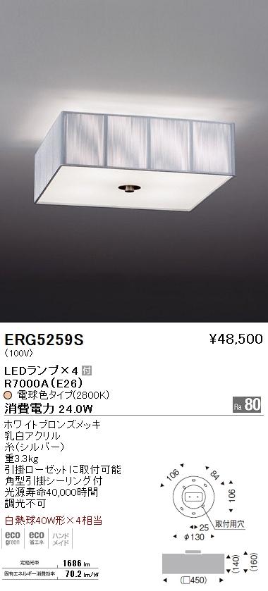 遠藤照明 照明器具LEDシーリングライト 白熱球40W形×4相当ERG-5259S