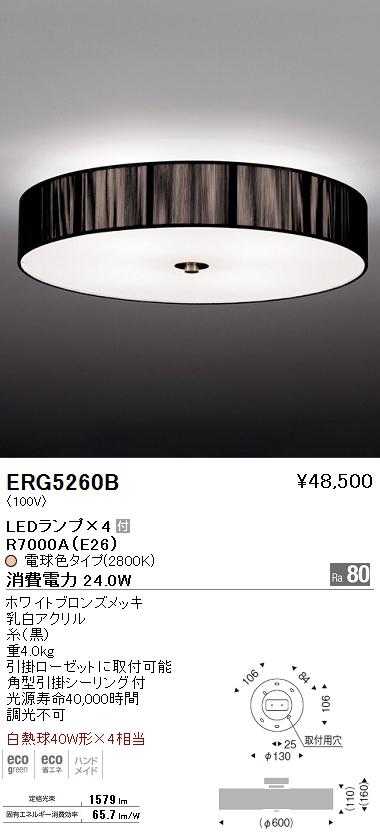 遠藤照明 照明器具LEDシーリングライト 白熱球40W形×4相当ERG-5260B
