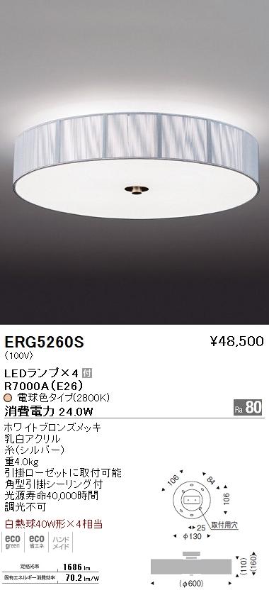 遠藤照明 照明器具LEDシーリングライト 白熱球40W形×4相当ERG-5260S