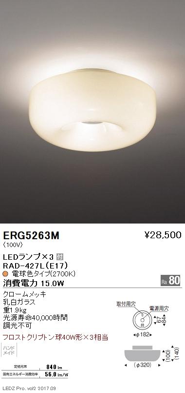 【9/4 20:00~9/11 1:59 エントリーとカードでポイント最大34倍】ERG5263M遠藤照明 照明器具 LEDシーリングライト フロストクリプトン球40W形×3相当 ERG-5263M