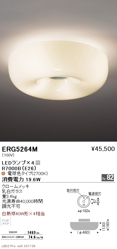 遠藤照明 照明器具LEDシーリングライト 白熱球40W形×4相当ERG-5264M