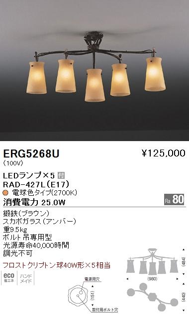 遠藤照明 照明器具LEDシャンデリアライト フロストクリプトン球40W形×5相当ERG-5268U