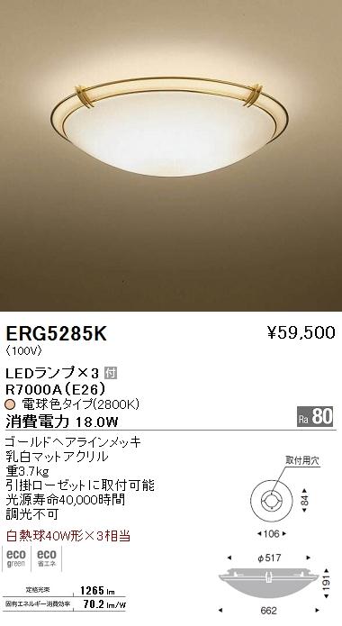 遠藤照明 照明器具LEDシーリングライト 白熱球40W形×3相当ERG-5285K