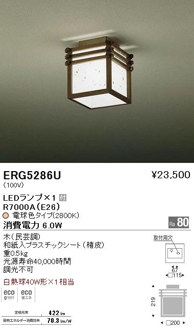 遠藤照明 照明器具和風照明 LEDシーリングライトERG-5286U