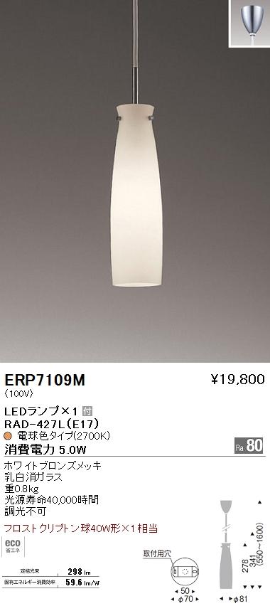 遠藤照明 照明器具LEDペンダントライト フロストクリプトン球40W形×1相当ERP-7109M