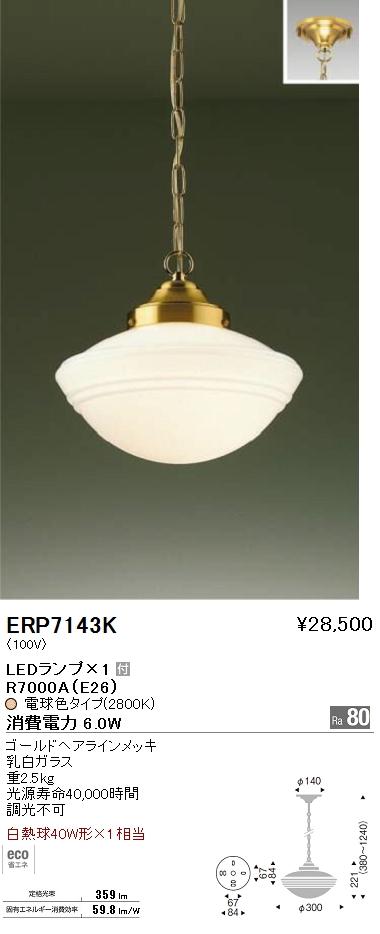 遠藤照明 照明器具LEDペンダントライト 白熱球40W形×1相当ERP-7143K