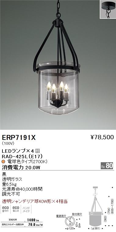 遠藤照明 照明器具LEDペンダントライト 透明シャンデリア球40W形×4相当ERP-7191X