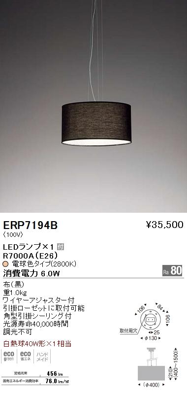 遠藤照明 照明器具LEDペンダントライト 白熱球40W形×1相当ERP-7194B