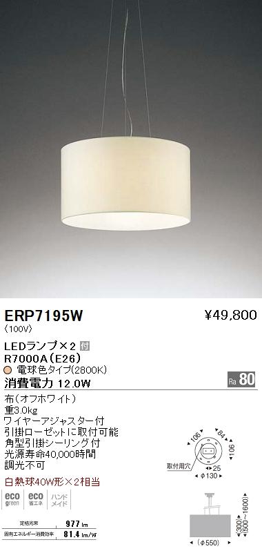 遠藤照明 照明器具LEDペンダントライト 白熱球40W形×2相当ERP-7195W