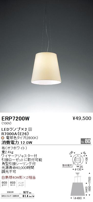遠藤照明 照明器具LEDペンダントライト 白熱球40W形×2相当ERP-7200W