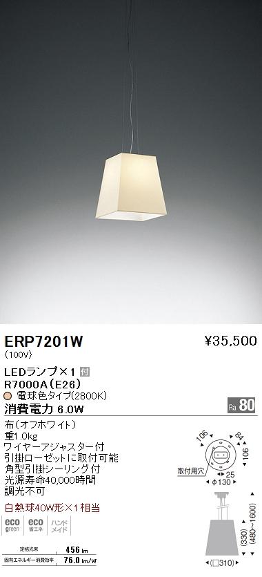 遠藤照明 照明器具LEDペンダントライト 白熱球40W形×1相当ERP-7201W