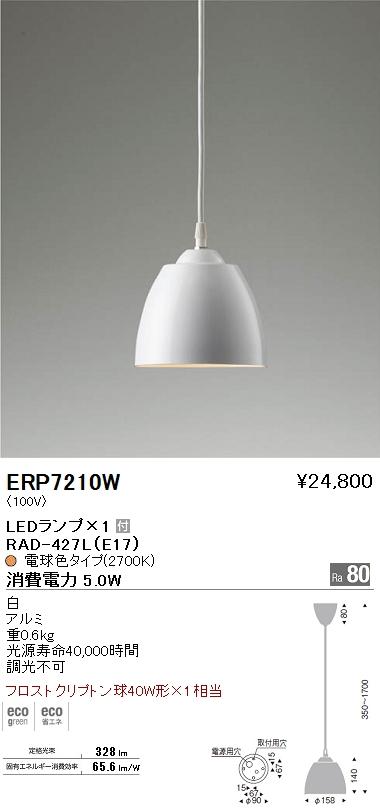 遠藤照明 照明器具LEDペンダントライト フロストクリプトン球40W形×1相当ERP-7210W