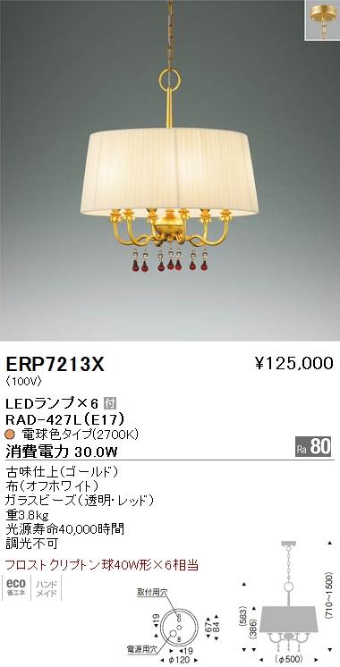 遠藤照明 照明器具LEDシャンデリアライト フロストクリプトン球40W形×6相当ERP-7213X