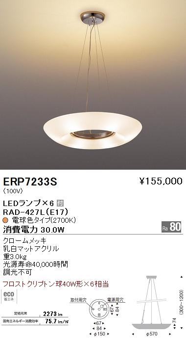 遠藤照明 照明器具LEDシーリングライト フロストクリプトン球40W形×6相当ERP7233S