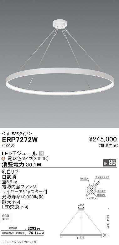 遠藤照明 照明器具LEDペンダントライト 電球色ERP-7272W