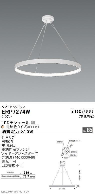 遠藤照明 照明器具LEDペンダントライト 電球色ERP-7274W