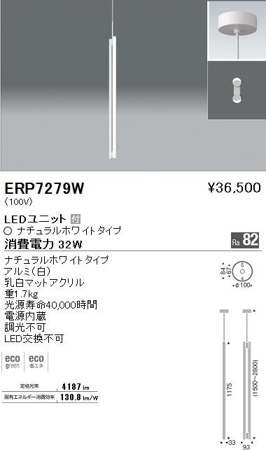 遠藤照明 照明器具LEDペンダントライト ナチュラルホワイトERP-7279W