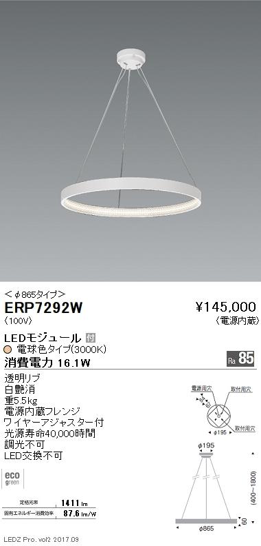 遠藤照明 照明器具LEDペンダントライト 電球色ERP-7292W