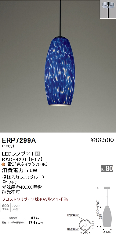 遠藤照明 照明器具LEDペンダントライト フロストクリプトン球40W形×1相当ERP-7299A