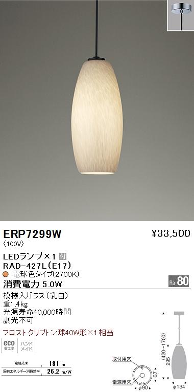 遠藤照明 照明器具LEDペンダントライト フロストクリプトン球40W形×1相当ERP-7299W