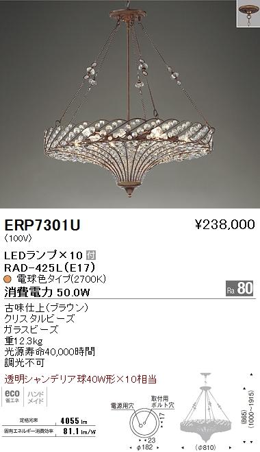 遠藤照明 照明器具LEDペンダントライト 透明シャンデリア球40W形×10相当ERP-7301U