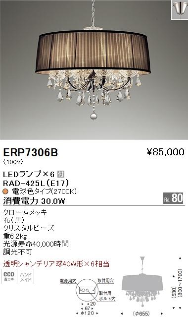 遠藤照明 照明器具LEDシャンデリアライト 透明シャンデリア球40W形×6相当ERP-7306B