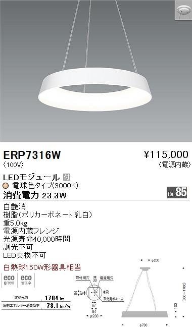価格は安く 遠藤照明遠藤照明 照明器具LEDペンダントライト 白熱球150W形器具相当ERP-7316W, ミナミシタラグン:312f4b5c --- supercanaltv.zonalivresh.dominiotemporario.com
