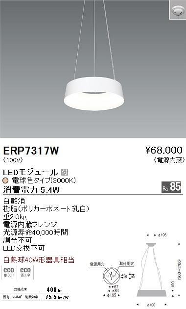 遠藤照明 照明器具LEDペンダントライト 白熱球40W形器具相当ERP-7317W