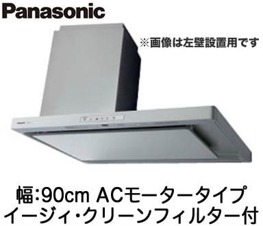 ●パナソニック Panasonic レンジフードサイドフード 右壁設置用 ACモータータイプ 90cm幅FY-9DPG2R-S