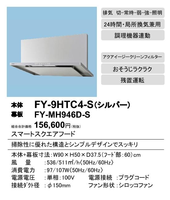 パナソニック Panasonic レンジフードスマートスクエアフード(深形置換対応可能)大風量形 調理機器連動タイプ 90cm幅FY-9HTC4-S