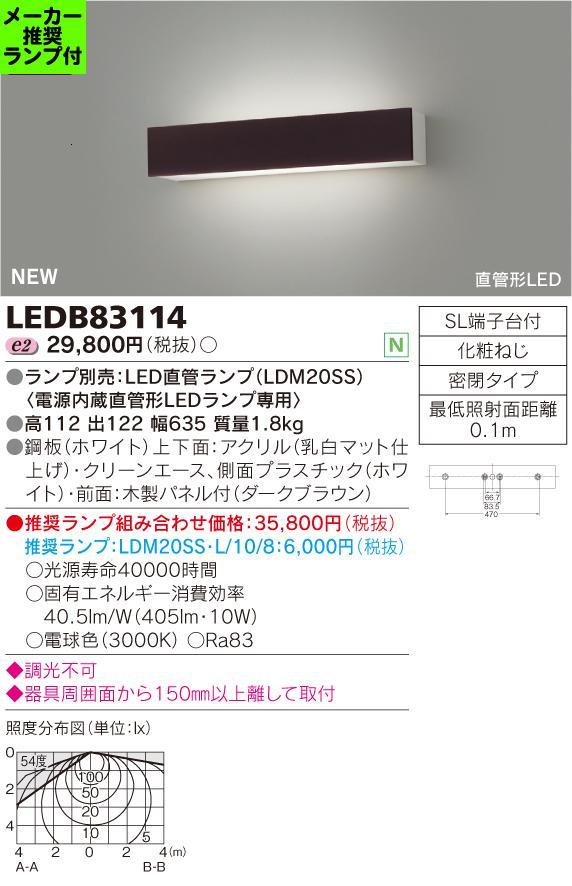 ◆東芝ライテック 照明器具吹き抜け・高天井用 LEDブラケットライト 非調光LEDB83114 (推奨ランプセット)
