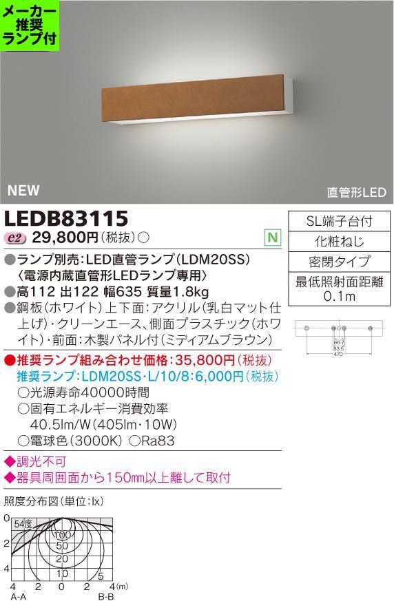 ◆東芝ライテック 照明器具吹き抜け・高天井用 LEDブラケットライト 非調光LEDB83115 (推奨ランプセット)