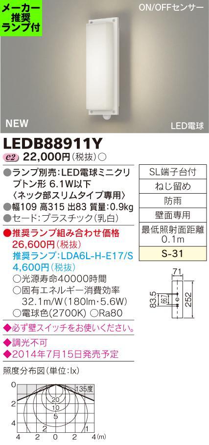 ◆東芝ライテック 照明器具アウトドアライト LED電球 ON/OFFセンサー付ポーチ灯LEDB88911Y (推奨ランプセット)