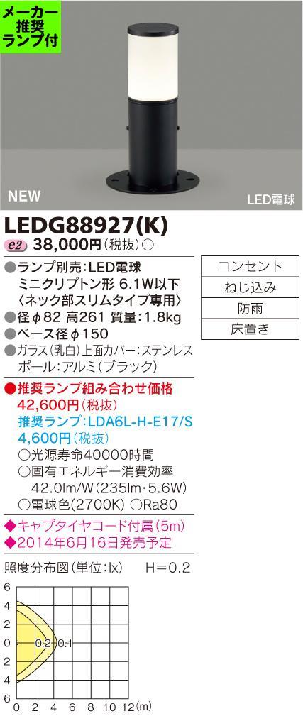 ◆東芝ライテック 照明器具アウトドアライト LED電球スタンドLEDG88927(K) (推奨ランプセット)