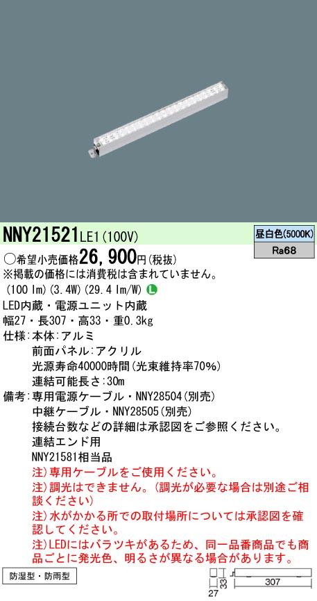 Panasonic 施設照明建築部材用LED照明器具 線タイプ100クラスL300タイプ 昼白色 連結エンド用NNY21521LE1