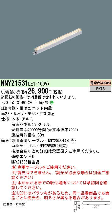 Panasonic 施設照明建築部材用LED照明器具 線タイプ100クラスL300タイプ 電球色 連結エンド用NNY21531LE1