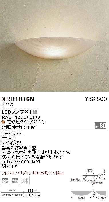 遠藤照明 照明器具AbitaExcel LEDブラケットライト 電球色フロストクリプトン球40W形×1相当XRB-1016N