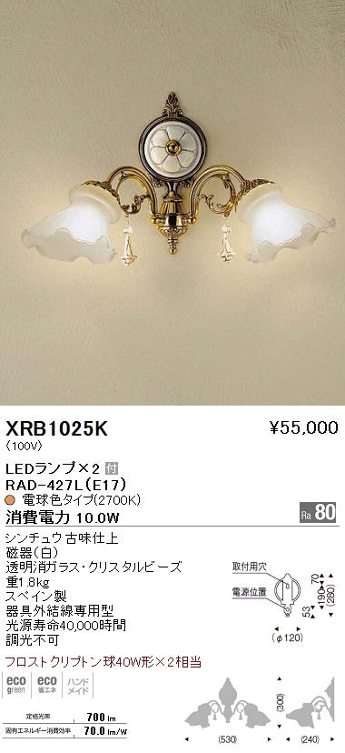 遠藤照明 照明器具AbitaExcel LEDブラケットライト 電球色フロストクリプトン球40W形×2相当XRB-1025K