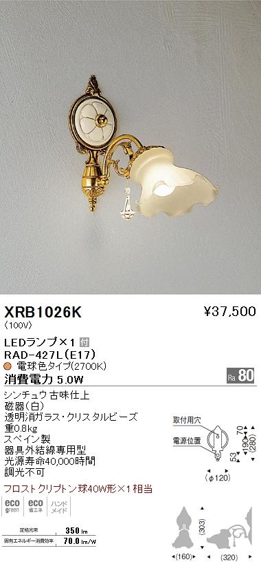 遠藤照明 照明器具AbitaExcel LEDブラケットライト 電球色フロストクリプトン球40W形×1相当XRB-1026K